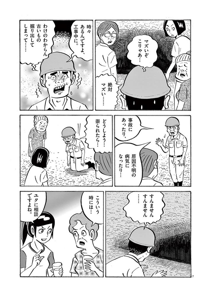 琉球怪談 【第22話】WEB掲載7ページ目画像