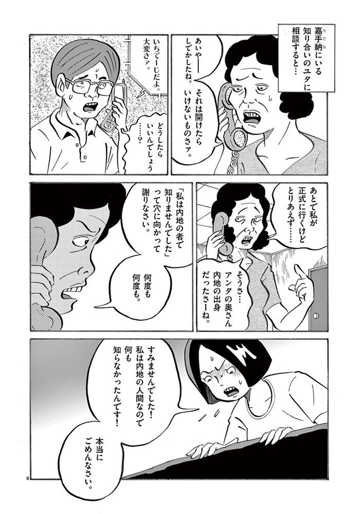 琉球怪談 【第22話】WEB掲載8ページ目画像