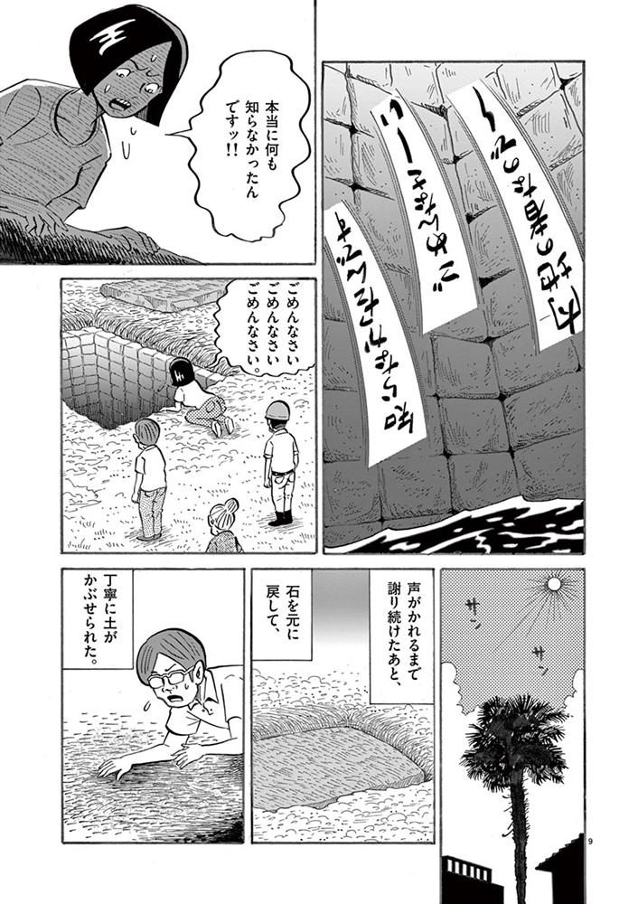 琉球怪談 【第22話】WEB掲載9ページ目画像
