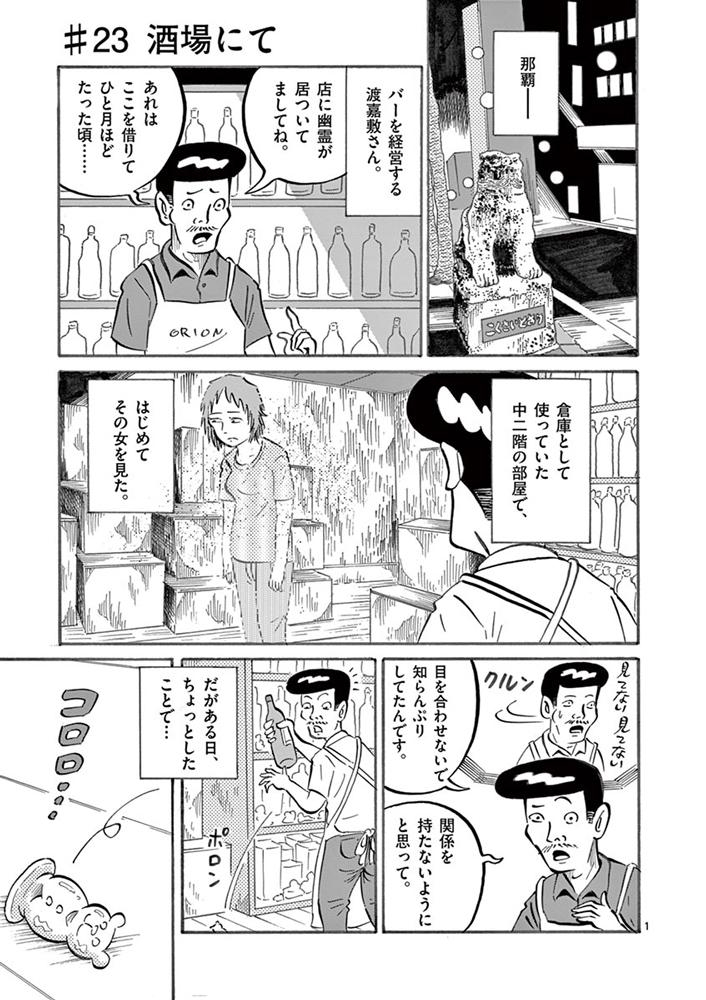 琉球怪談 【第23話】WEB掲載1ページ目画像