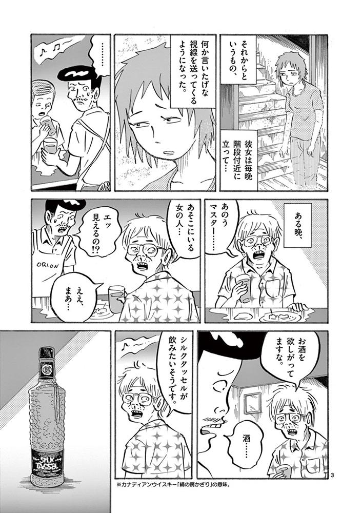 琉球怪談 【第23話】WEB掲載3ページ目画像