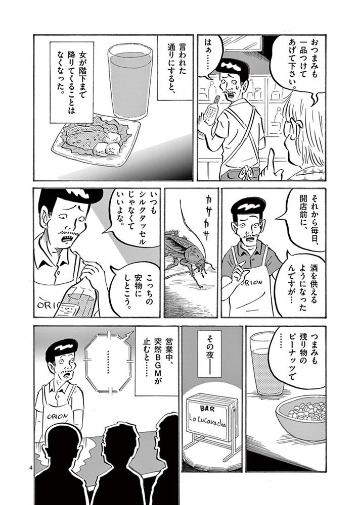 琉球怪談 【第23話】WEB掲載4ページ目画像