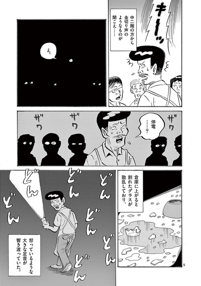 琉球怪談 【第23話】WEB掲載5ページ目画像