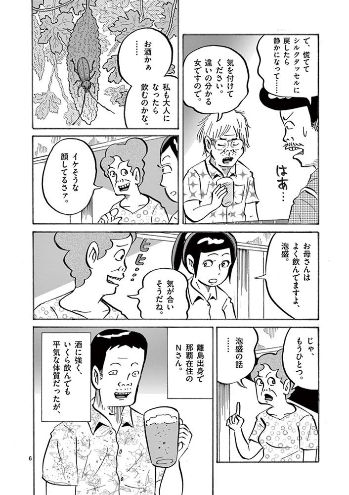 琉球怪談 【第23話】WEB掲載6ページ目画像