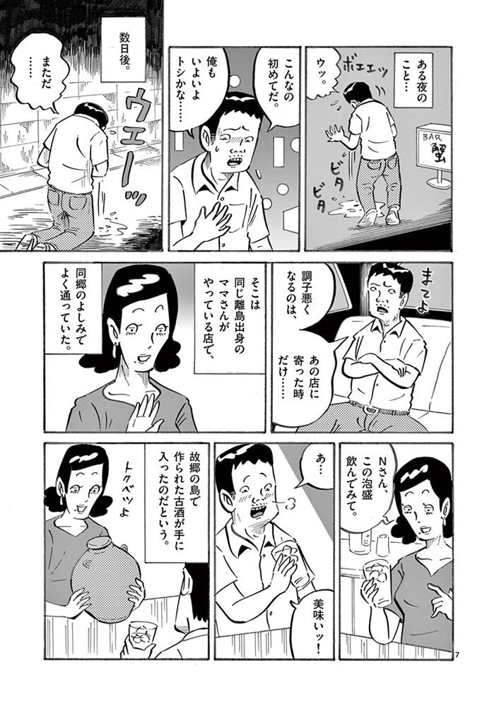 琉球怪談 【第23話】WEB掲載7ページ目画像