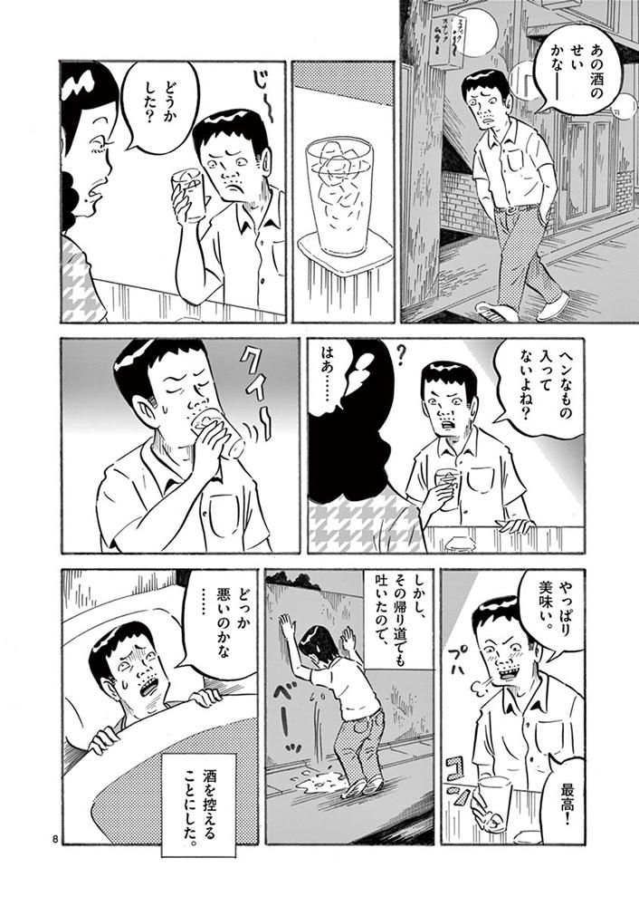 琉球怪談 【第23話】WEB掲載8ページ目画像