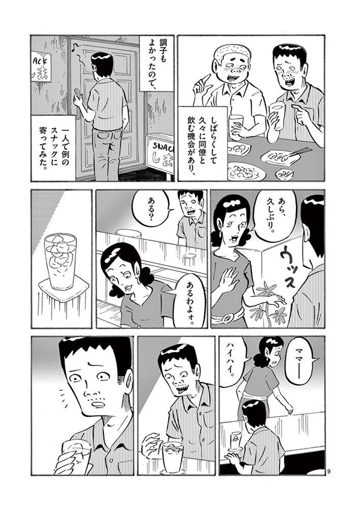 琉球怪談 【第23話】WEB掲載9ページ目画像