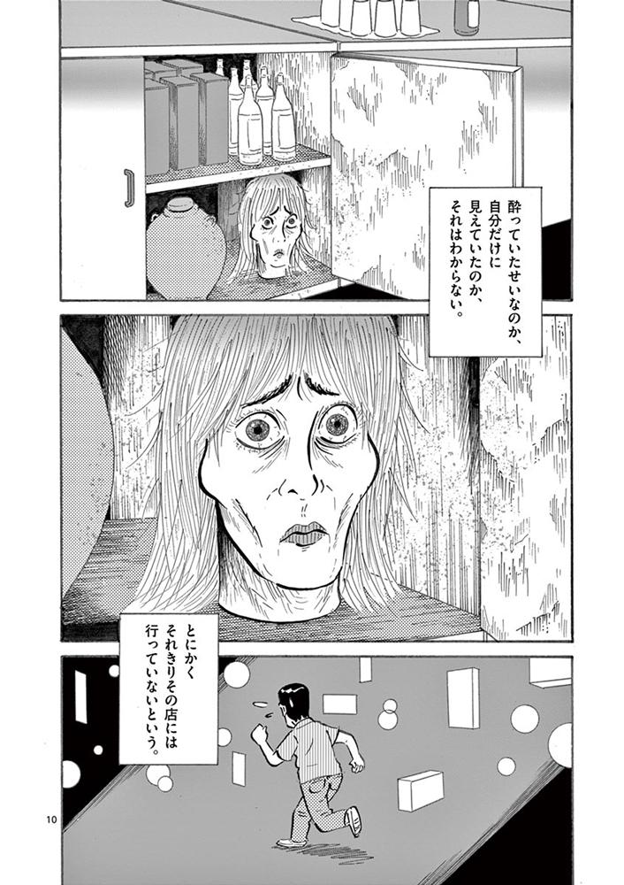 琉球怪談 【第23話】WEB掲載10ページ目画像