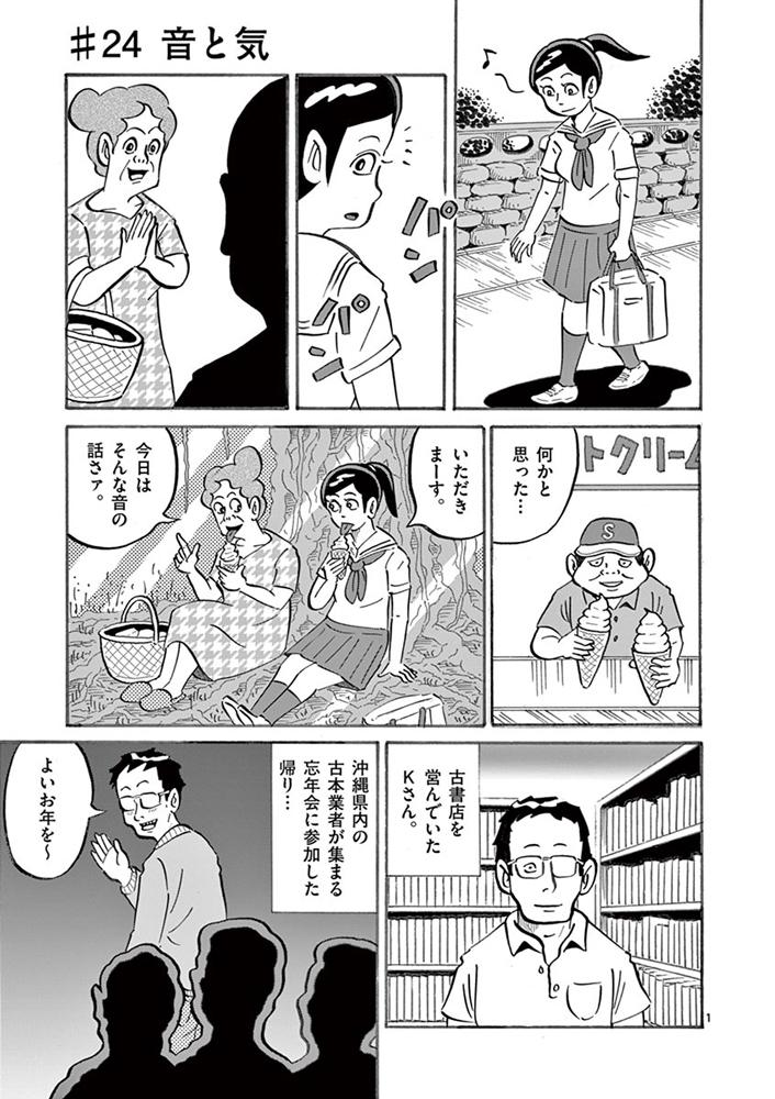 琉球怪談 【第24話】WEB掲載1ページ目画像