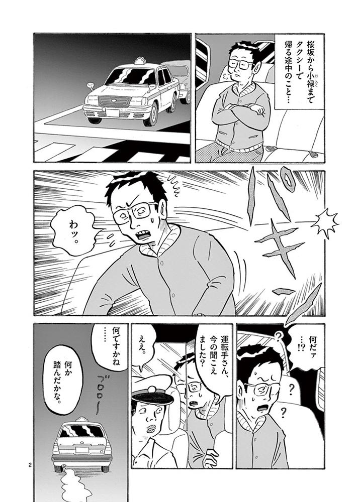 琉球怪談 【第24話】WEB掲載2ページ目画像
