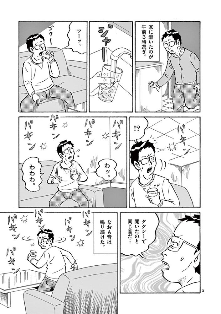 琉球怪談 【第24話】WEB掲載3ページ目画像