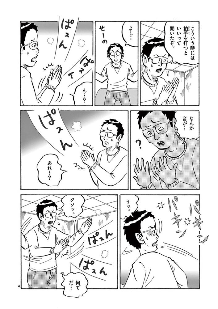 琉球怪談 【第24話】WEB掲載4ページ目画像