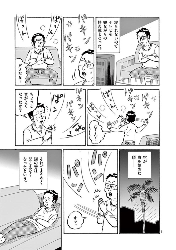 琉球怪談 【第24話】WEB掲載5ページ目画像