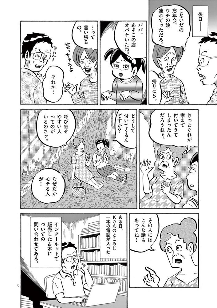琉球怪談 【第24話】WEB掲載6ページ目画像
