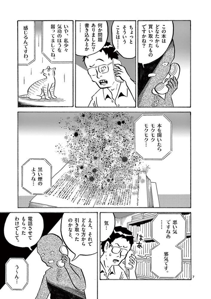 琉球怪談 【第24話】WEB掲載7ページ目画像