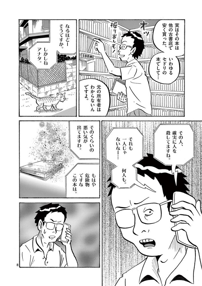 琉球怪談 【第24話】WEB掲載8ページ目画像
