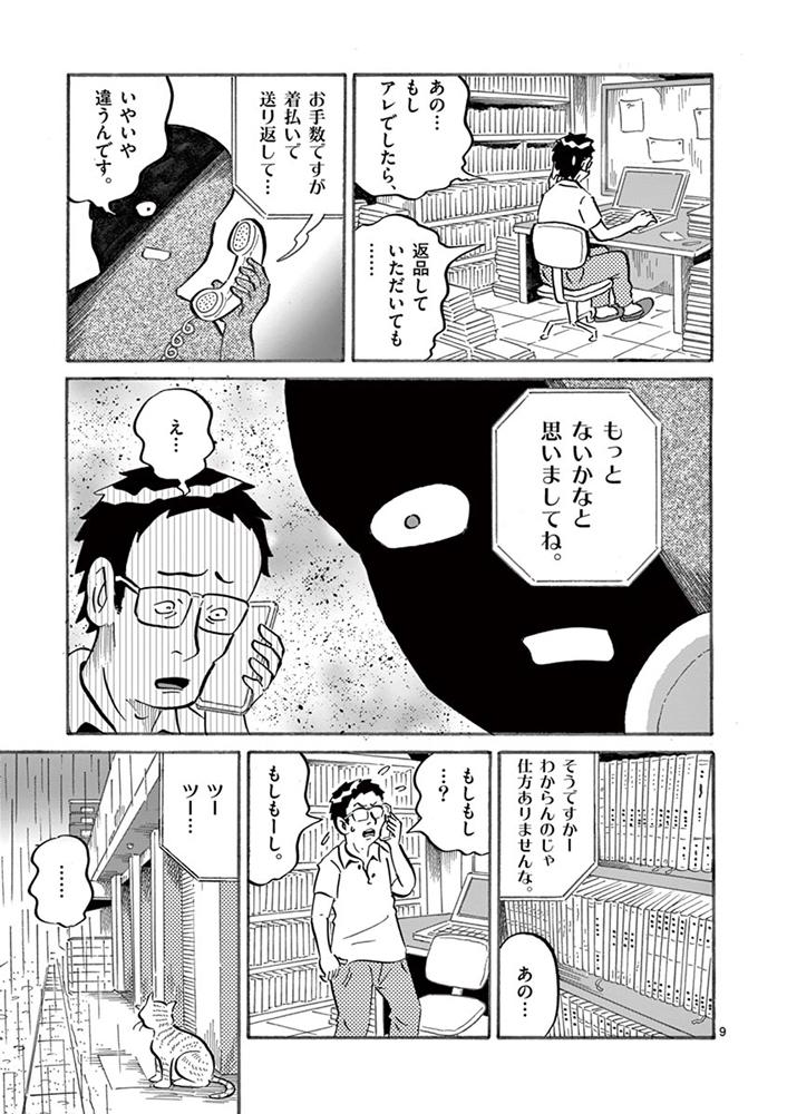 琉球怪談 【第24話】WEB掲載9ページ目画像
