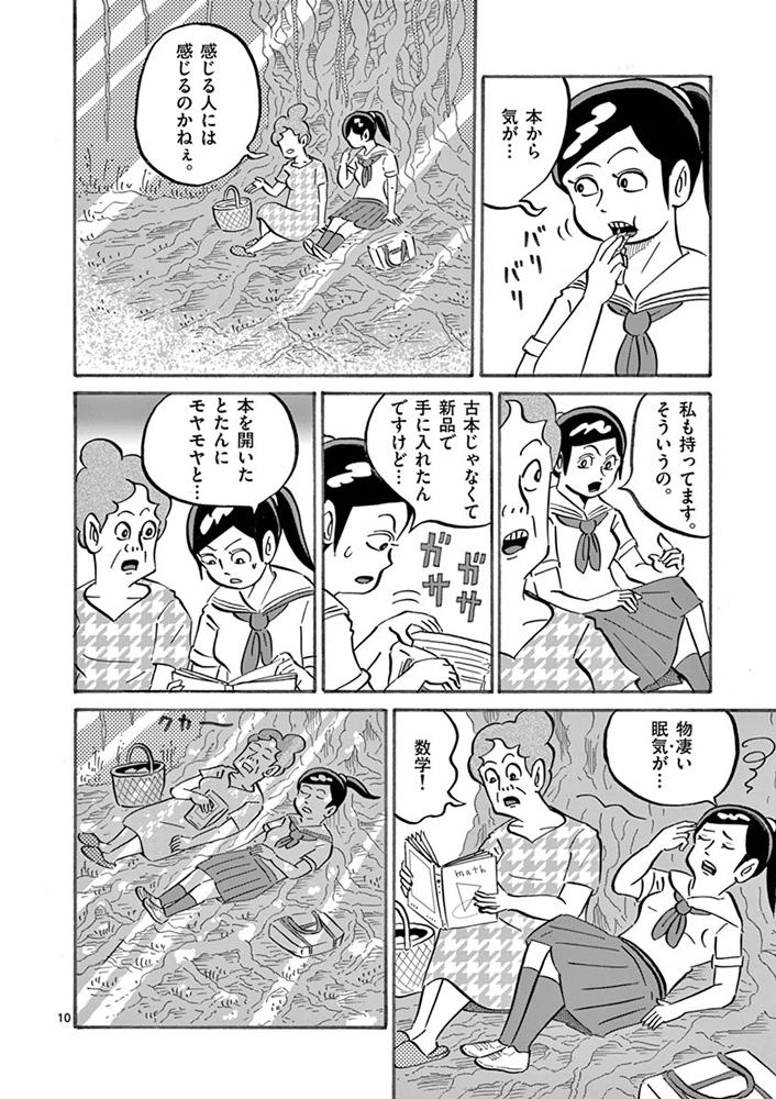 琉球怪談 【第24話】WEB掲載10ページ目画像