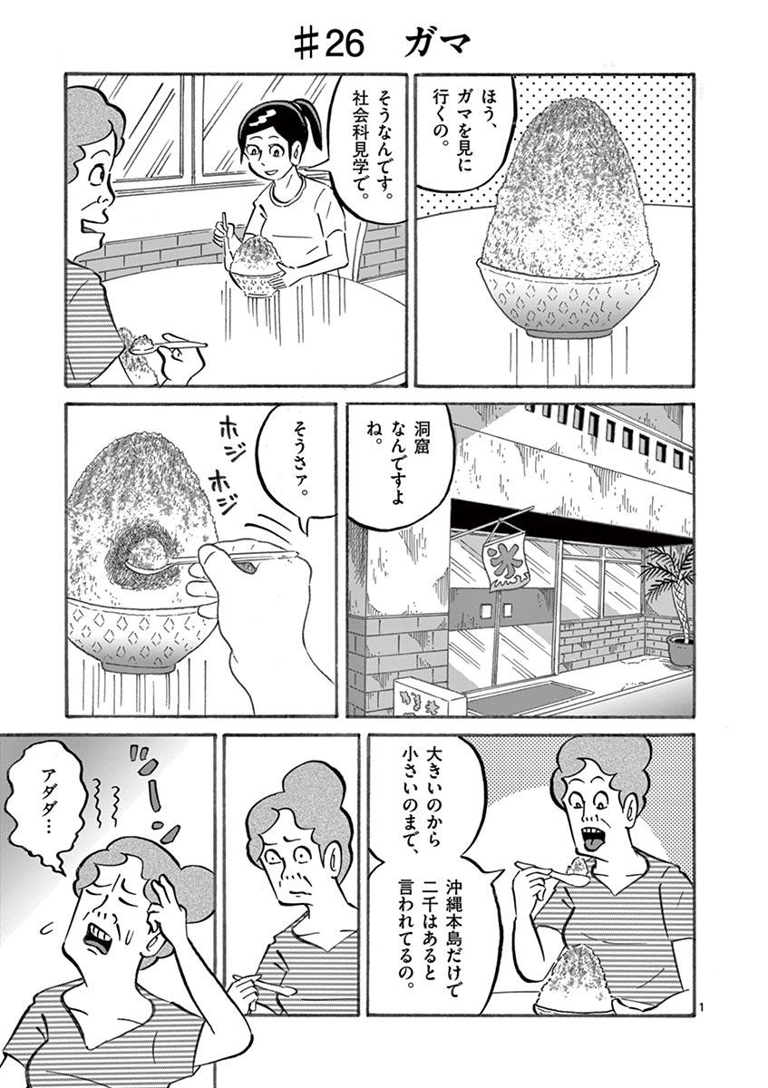 琉球怪談 【第26話】WEB掲載1ページ目画像