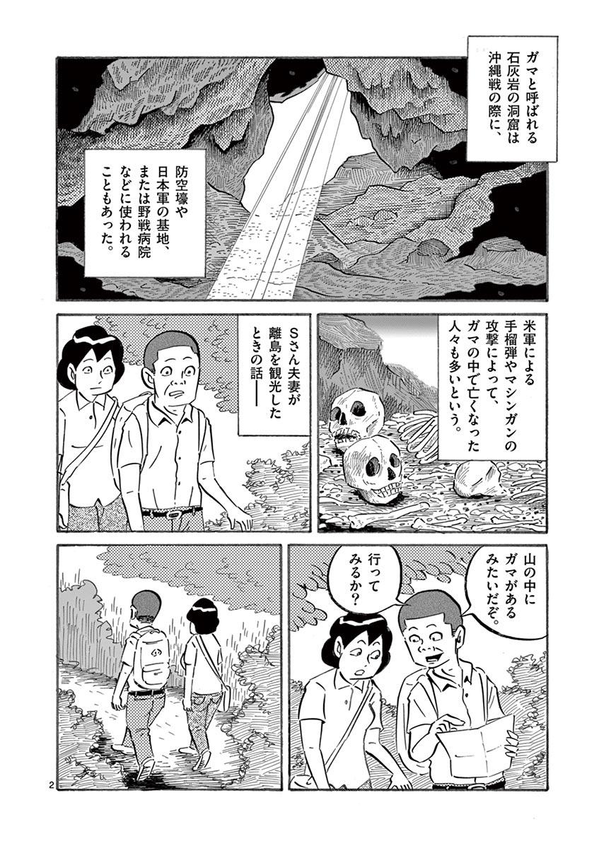 琉球怪談 【第26話】WEB掲載2ページ目画像