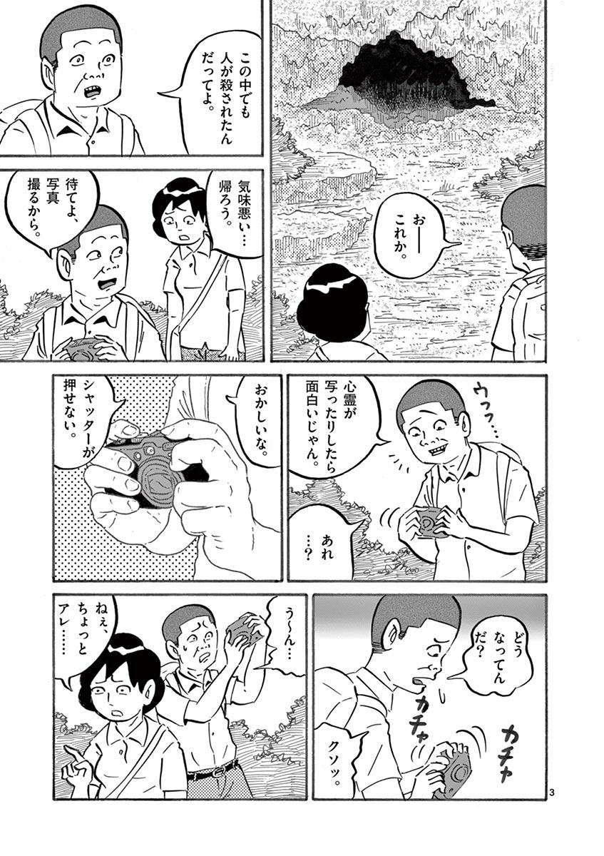 琉球怪談 【第26話】WEB掲載3ページ目画像