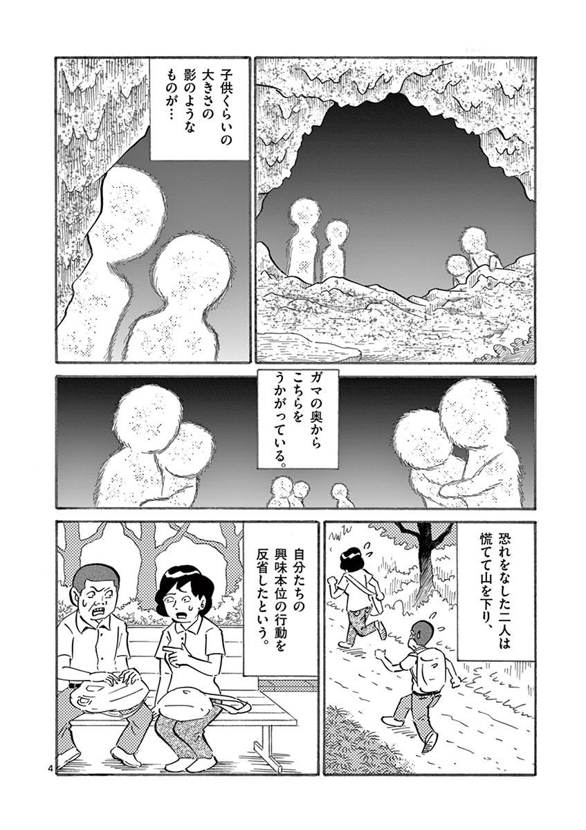 琉球怪談 【第26話】WEB掲載4ページ目画像