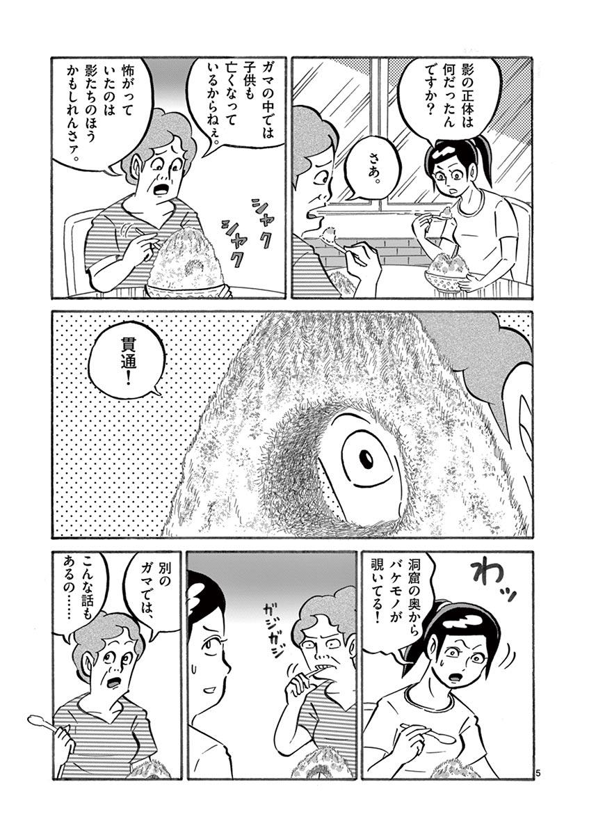 琉球怪談 【第26話】WEB掲載5ページ目画像
