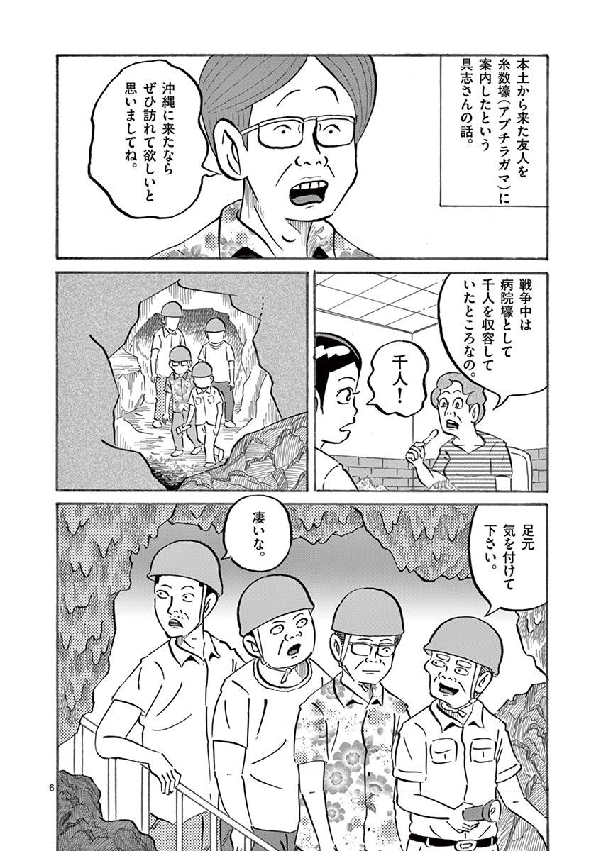 琉球怪談 【第26話】WEB掲載6ページ目画像