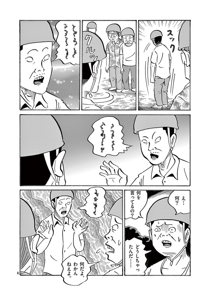 琉球怪談 【第26話】WEB掲載8ページ目画像