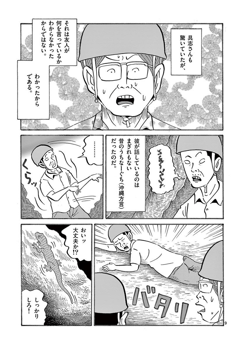 琉球怪談 【第26話】WEB掲載9ページ目画像