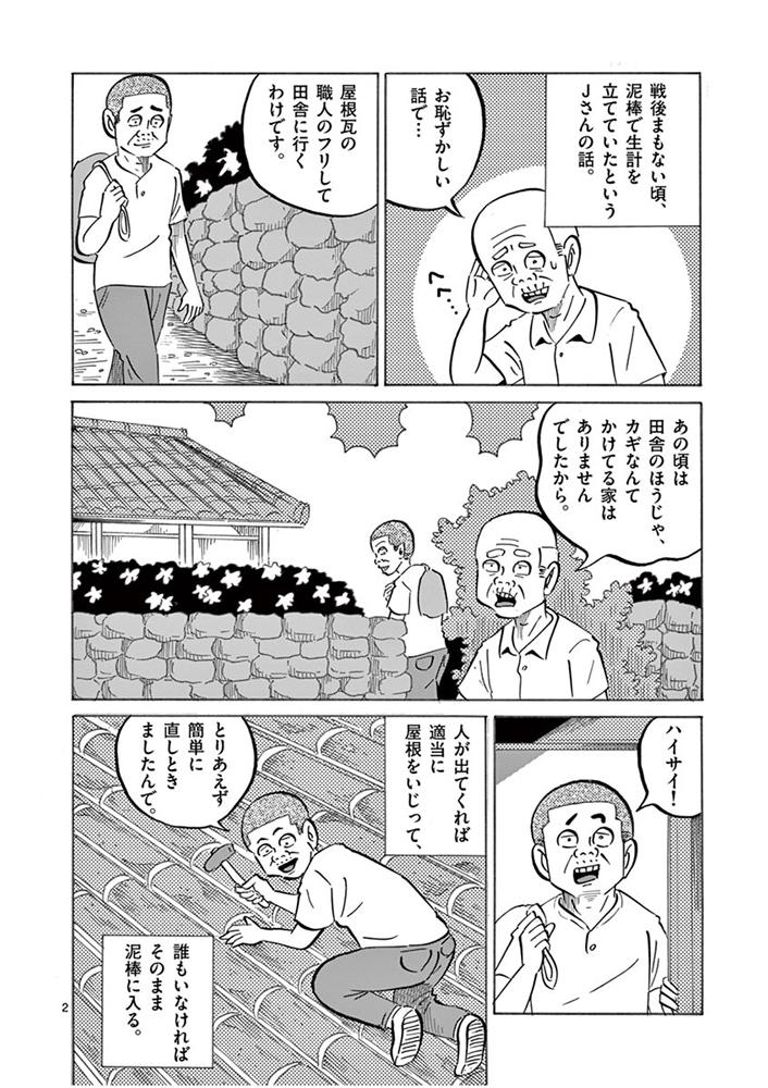 琉球怪談 【第27話】WEB掲載2ページ目画像