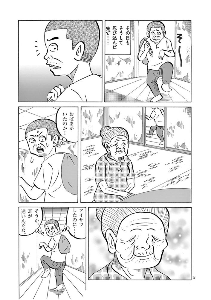 琉球怪談 【第27話】WEB掲載3ページ目画像