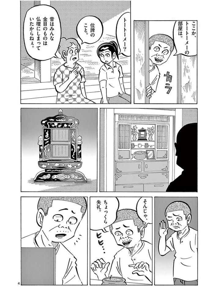 琉球怪談 【第27話】WEB掲載4ページ目画像
