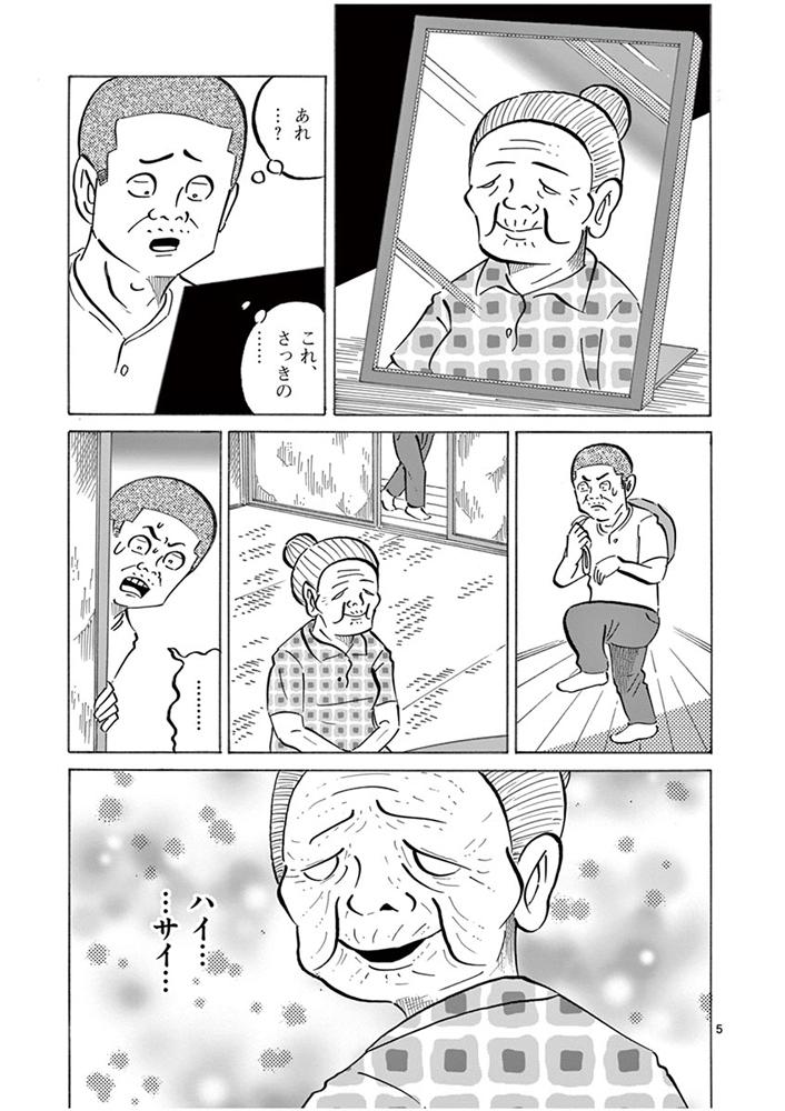 琉球怪談 【第27話】WEB掲載5ページ目画像