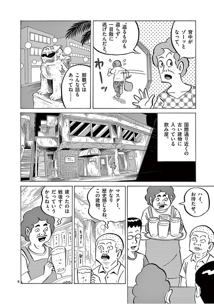 琉球怪談 【第27話】WEB掲載6ページ目画像