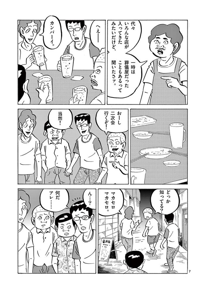 琉球怪談 【第27話】WEB掲載7ページ目画像
