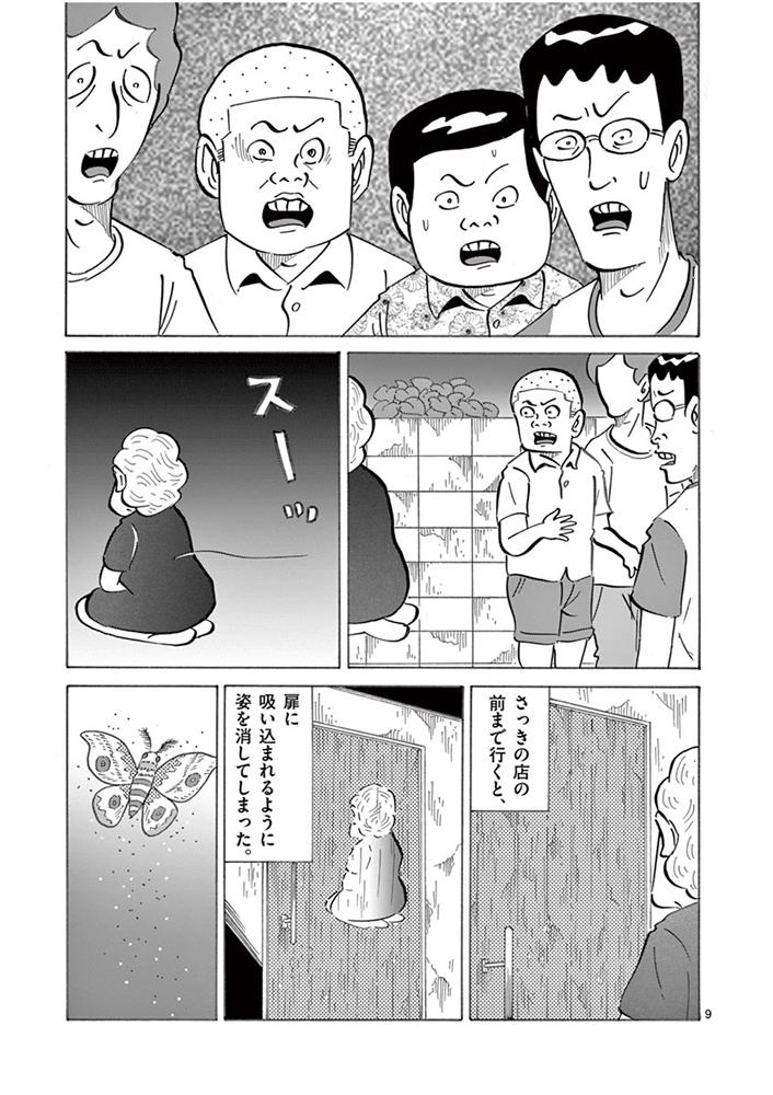 琉球怪談 【第27話】WEB掲載9ページ目画像