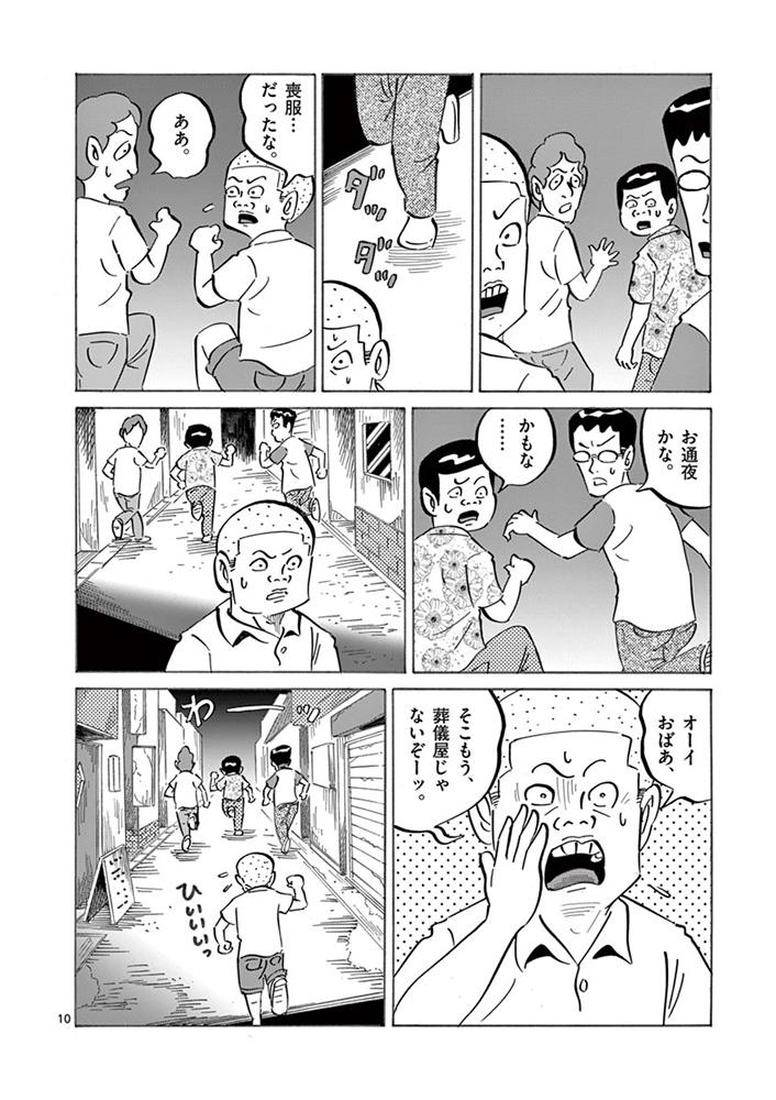 琉球怪談 【第27話】WEB掲載10ページ目画像