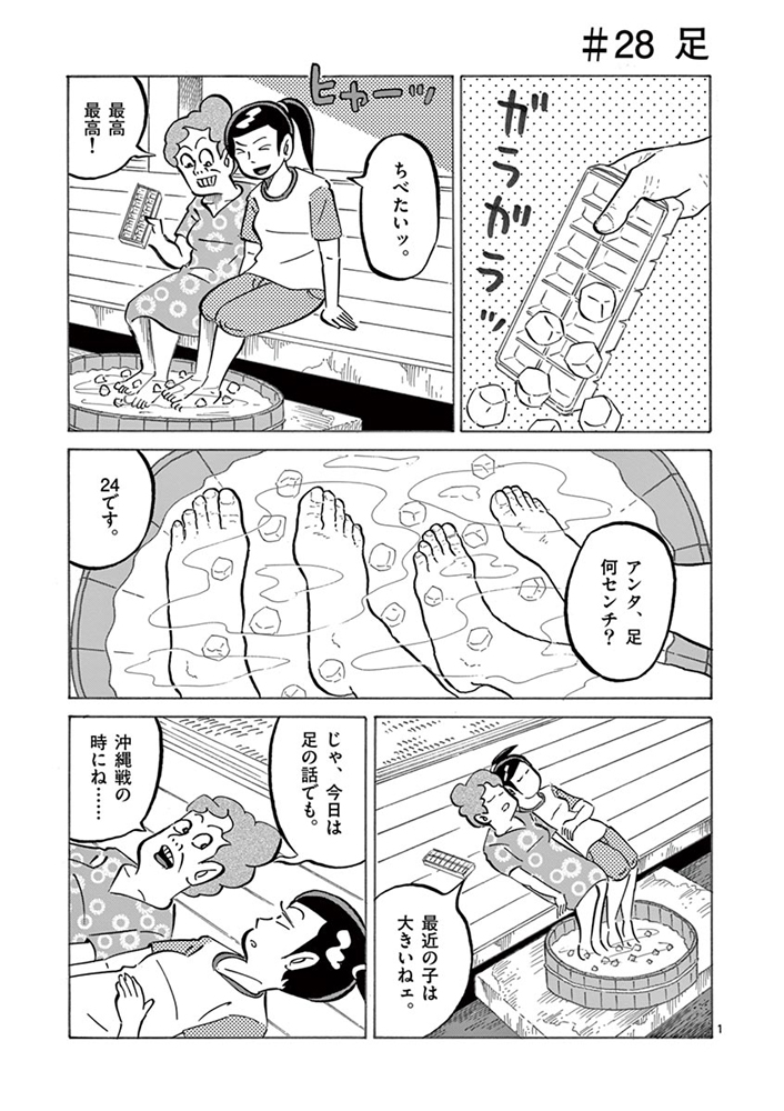 琉球怪談 【第28話】WEB掲載1ページ目画像