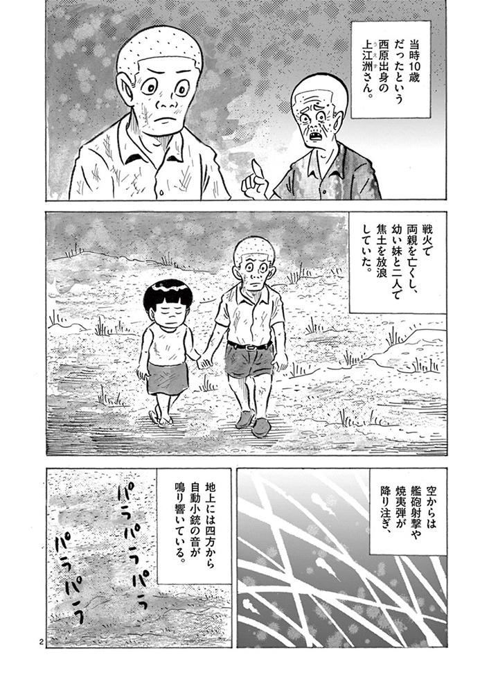 琉球怪談 【第28話】WEB掲載2ページ目画像