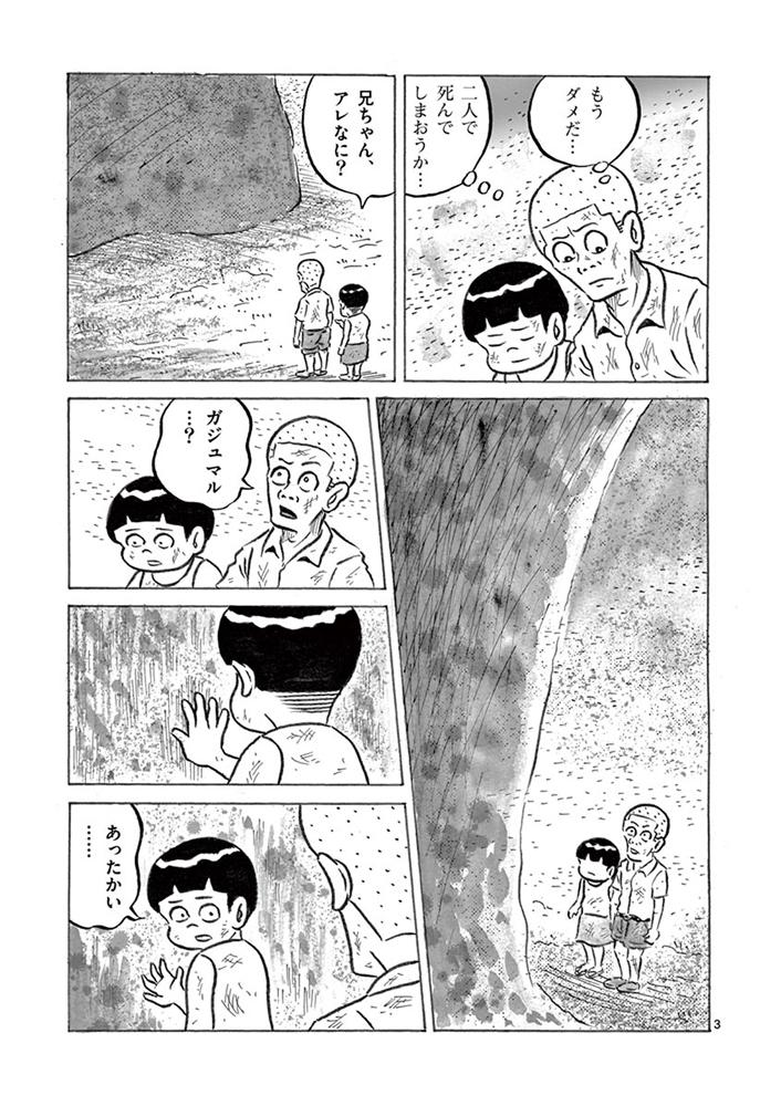 琉球怪談 【第28話】WEB掲載3ページ目画像