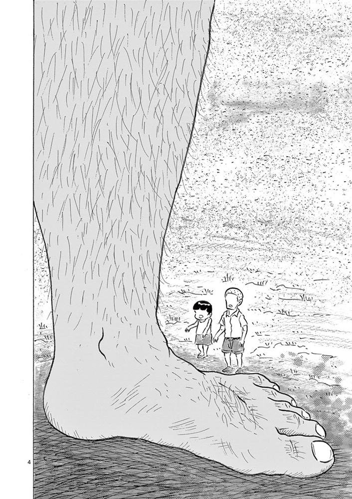 琉球怪談 【第28話】WEB掲載4ページ目画像