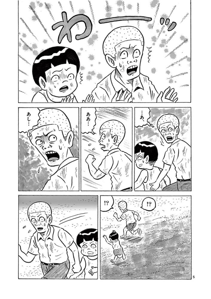 琉球怪談 【第28話】WEB掲載5ページ目画像