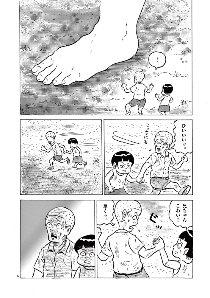 琉球怪談 【第28話】WEB掲載6ページ目画像