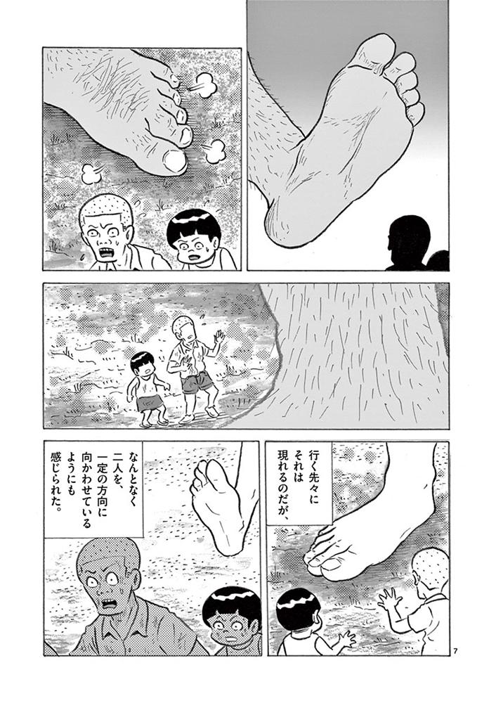 琉球怪談 【第28話】WEB掲載7ページ目画像