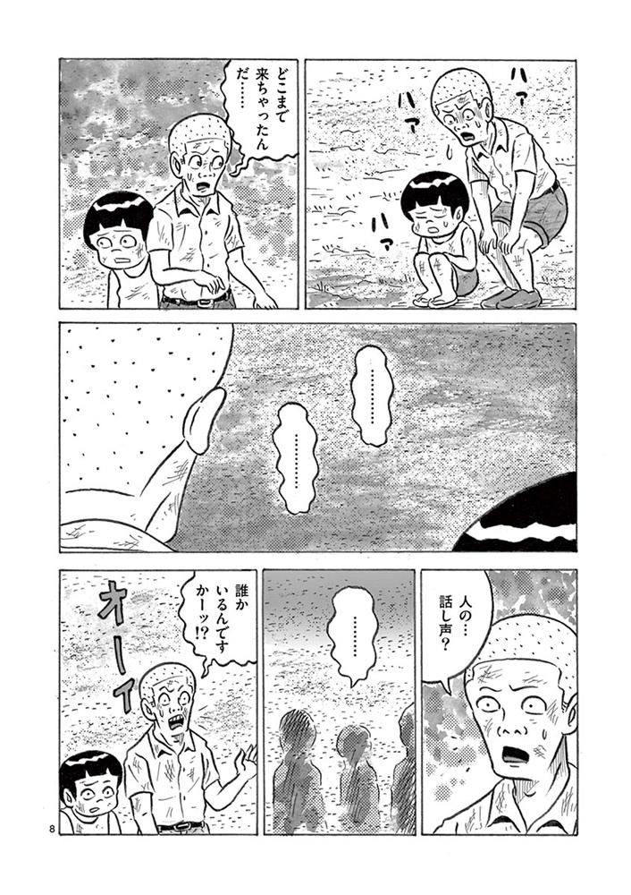 琉球怪談 【第28話】WEB掲載8ページ目画像