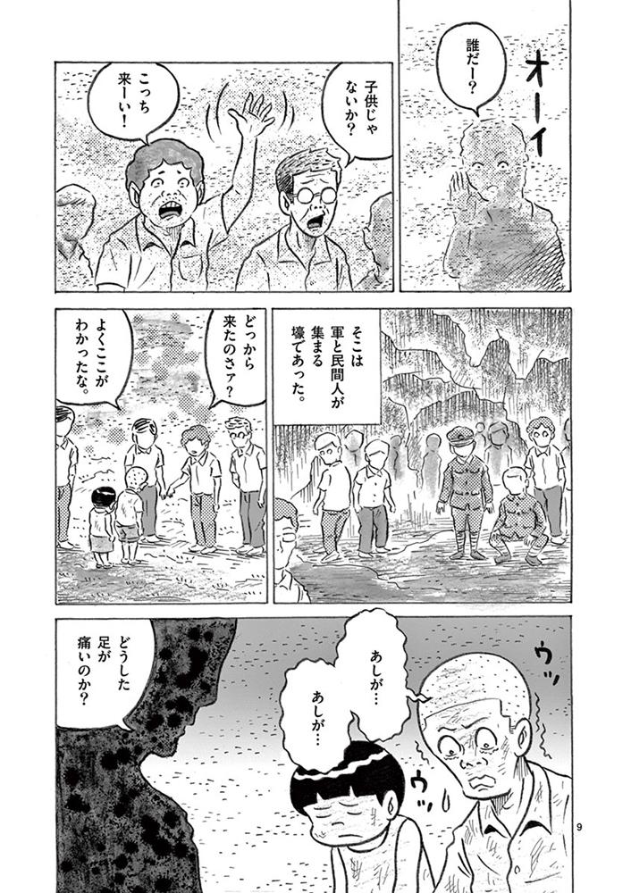 琉球怪談 【第28話】WEB掲載9ページ目画像