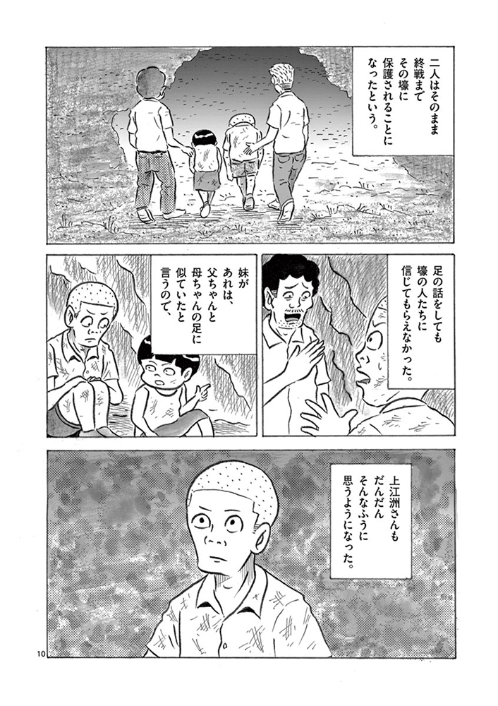 琉球怪談 【第28話】WEB掲載10ページ目画像