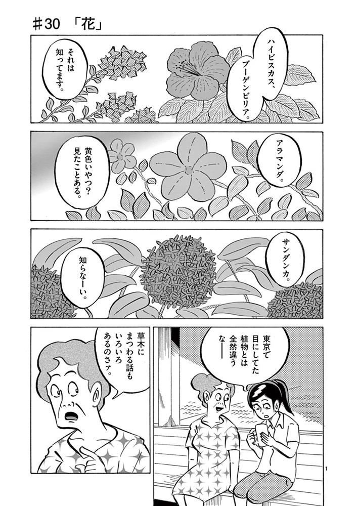 琉球怪談 【第30話】WEB掲載1ページ目画像