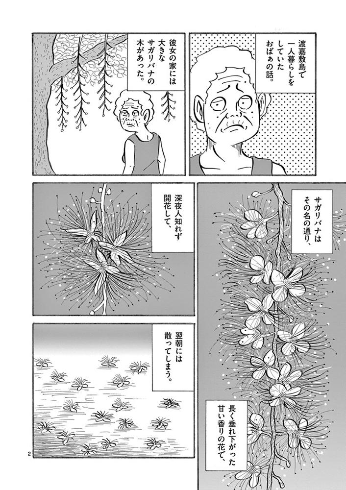琉球怪談 【第30話】WEB掲載2ページ目画像